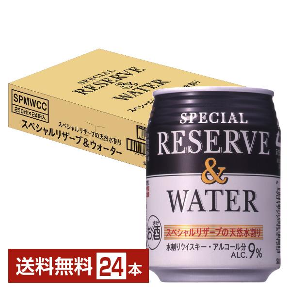 サントリー スペシャルリザ-ブ 割り引き ウォ-タ- 250ml缶 24本 1ケース 送料無料 与え ウイスキー suntory 水割り 一部地域除く スペシヤルリザ-ブ 国産