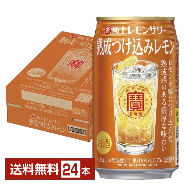 宝 Takara タカラ 極上レモンサワー 熟成つけ込みレモン 350ml缶 24本 超歓迎された 最安値 1ケース 送料無料 一部地域除く 極上 サワー 国産 宝酒造 レモン 熟成つけ込み レモンサワー たから チューハイ