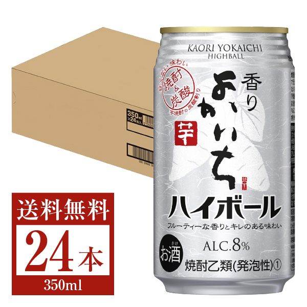 宝 Takara タカラ 香りよかいち芋 ハイボール 350ml缶 24本 1ケース 送料無料 完売 宝酒造 たから いも よかいち 一部地域除く 香り 安心の定価販売 国産 芋