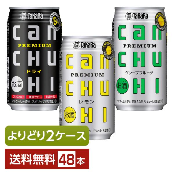 選べる 信頼 チューハイ ※ラッピング ※ よりどりMIX タカラ CANチューハイ 350ml缶 48本 よりどり2ケース 24本×2箱 一部地域除く 送料無料