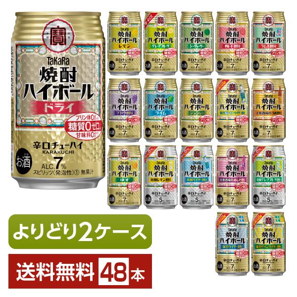 選べる チューハイ よりどりMIX タカラ 焼酎ハイボール 通信販売 350ml缶 一部地域除く ついに再販開始 よりどり2ケース 送料無料 48本 24本×2箱