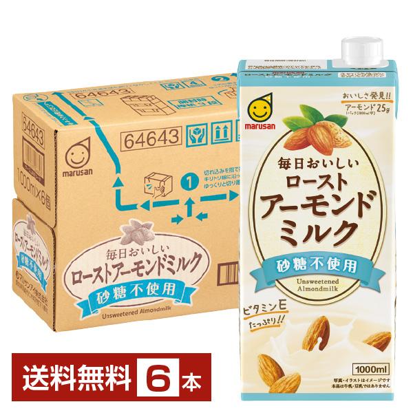 マルサン 毎日おいしい ギフト プレゼント 日本製 ご褒美 ローストアーモンドミルク 砂糖不使用 1L紙パック 6本 marusan 一部地域除く 1ケース マルサンアイ 送料無料 紙パック