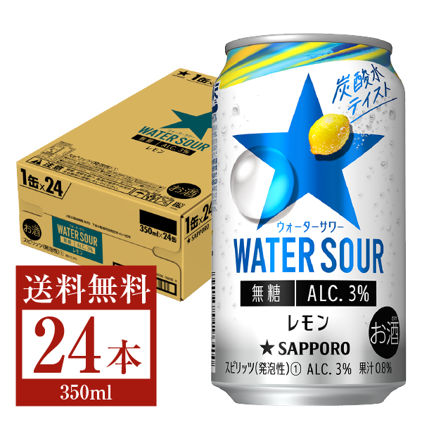 サッポロ WATER SOUR マーケティング ウォーターサワー 毎週更新 レモン 無糖 炭酸水テイスト 350ml缶 24本 サワー サッポロビール sapporo 送料無料 チューハイ ウォーター 一部地域除く 国産 1ケース