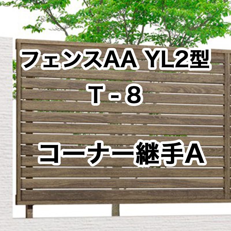 フェンスAA ラッピング無料 YL2型 T-8 コーナー継手A 供え 1セットフリーポールタイプ DIY LIXIL 目隠し おしゃれ リクシル