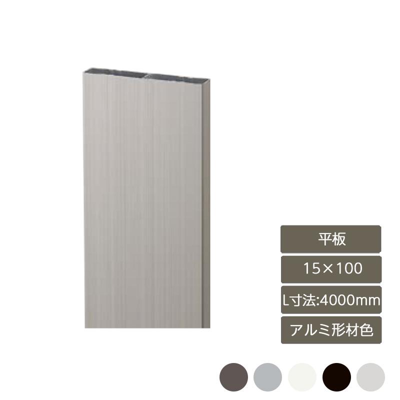 多用途に使えるスタンダードな面材です デザイナーズパーツ 平板 15×100 L寸法4000mm アルミ形材色部材 新作販売 おしゃれ DIY 国内即発送 庭 リクシル LIXIL スタイリッシュ ガーデン