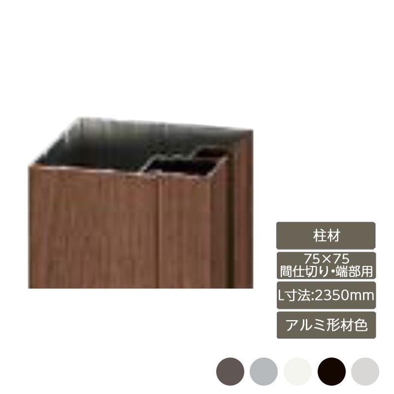 フレキシブルに使えるベーシックなパーツです デザイナーズパーツ 柱材 75×75間仕切り 端部用 無料サンプルOK L寸法2350mm アルミ形材色部材 おしゃれ ガーデン スタイリッシュ LIXIL 庭 DIY リクシル お気にいる