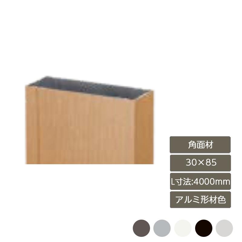 フラットな壁面の立体的なアクセントとなる角面材 デザイナーズパーツ 角面材 30×85 L寸法4000mm アルミ形材色部材 70%OFFアウトレット おしゃれ LIXIL DIY ガーデン スタイリッシュ ブランド激安セール会場 庭 リクシル