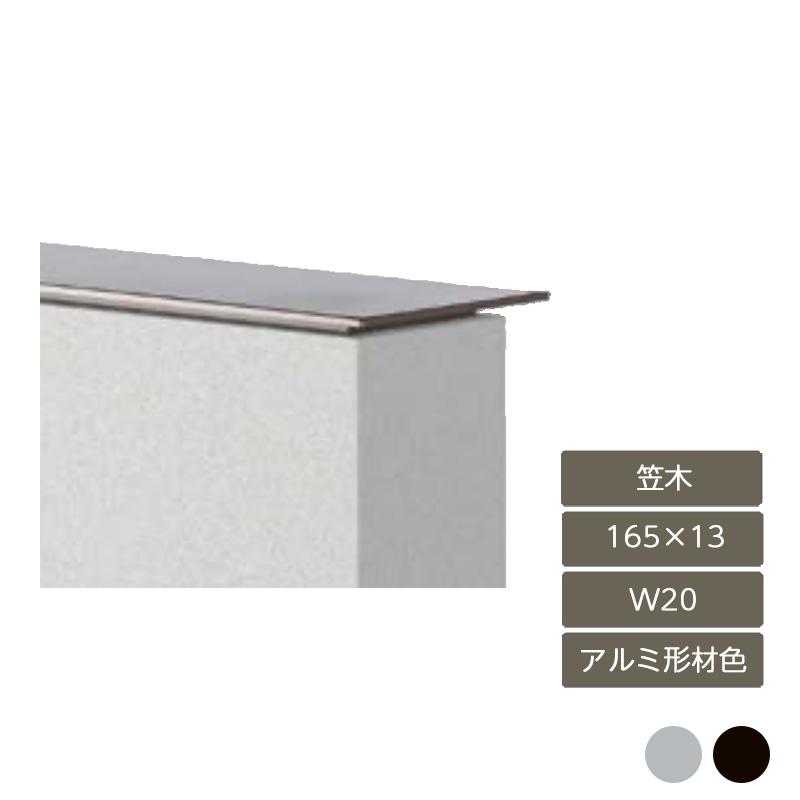 塀の上部に取り付け エクステリアの表情を引き締める笠木 卸売り デザイナーズパーツ 笠木 165×13 W20 L寸法2035mm カバー ガーデン 庭 スタイリッシュ おしゃれ アルミ形材色部材 DIY リクシル LIXIL 低価格