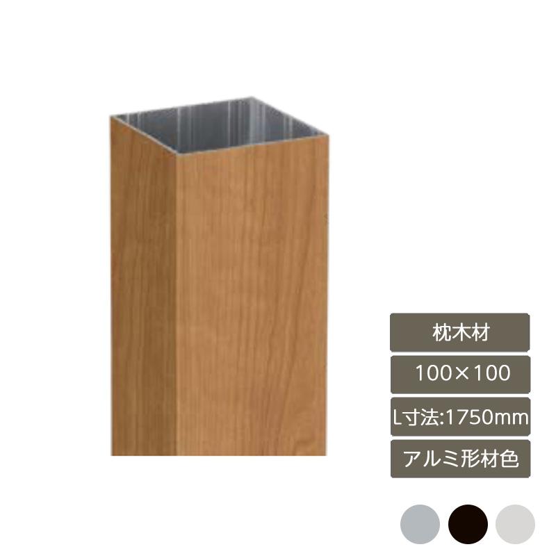 広いエリアからポイント使いまで 多用途に使えるパーツです 激安価格と即納で通信販売 デザイナーズパーツ 枕木材 100×100 L寸法1750mm 低価格化 アルミ形材色部材 スタイリッシュ DIY LIXIL 庭 おしゃれ リクシル ガーデン
