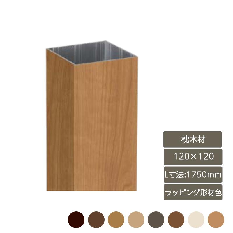 品質保証 広いエリアからポイント使いまで 多用途に使えるパーツです デザイナーズパーツ 枕木材 120×120 L寸法1750mm ラッピング形材色部材 リクシル ガーデン DIY スタイリッシュ LIXIL 庭 !超美品再入荷品質至上! おしゃれ