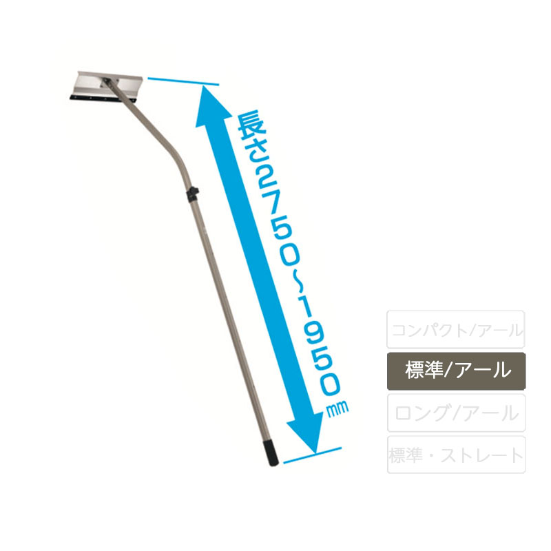 日本産 標準サイズのカーポートの屋根の雪おろしに便利です 雪おろし棒 開店記念セール おっとせいG 標準 アールタイプ雪下ろし 雪かき 三協アルミ