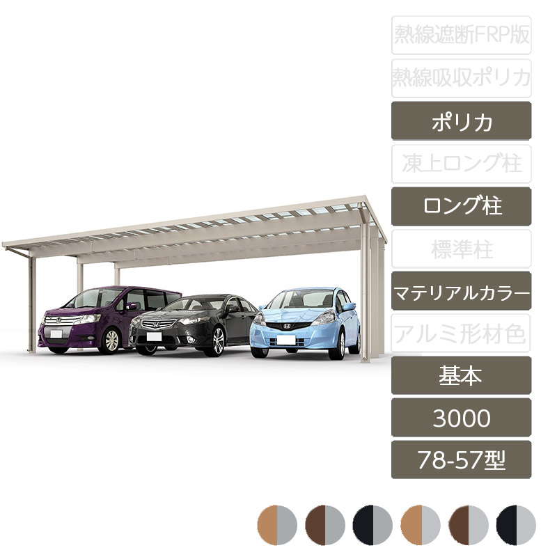人気海外一番 厳しい自然の環境にも対応するポリカーボネートカーポート トラスト カーポート ソルディポート3000 3台用 基本 78-57型 ロング柱 リクシル ポリカーボネート ラッピング形材色 LIXIL マテリアルカラー H25