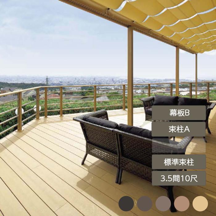 ガーデンとリビングを心地よく快適につなぐステージ 樹ら楽ステージ 3.5間 10尺 訳あり 束柱A 幕板B ウッドデッキ 標準束柱 庭 リクシル 安全 ガーデン