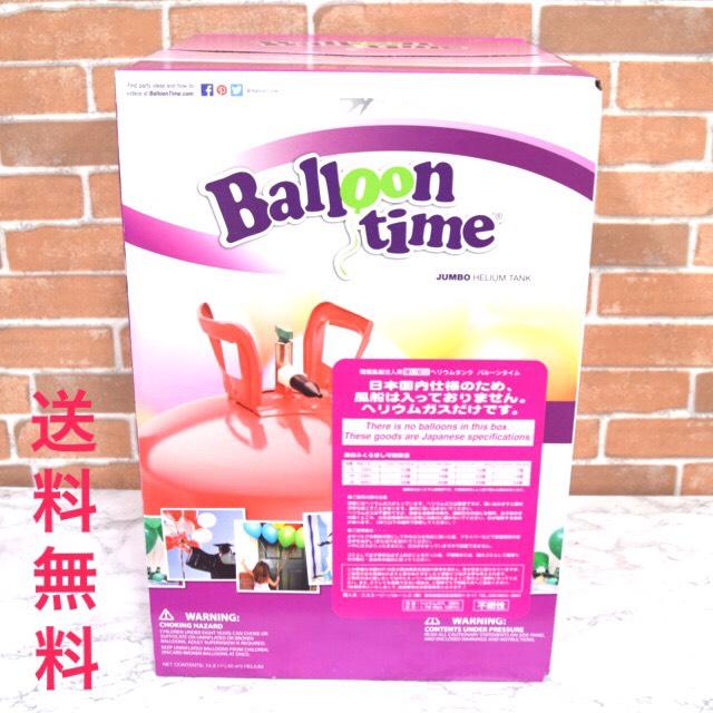 送料無料 ヘリウムガス ヘリウムガス400リットル バルーンタイム バルーン 価格 風船 本日限定 ヘリウム