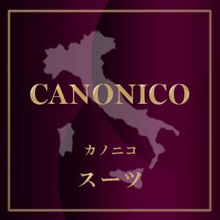 2019年秋冬福袋 イタリア製カノニコ フルオプション 贅沢オーダーメイドスーツ