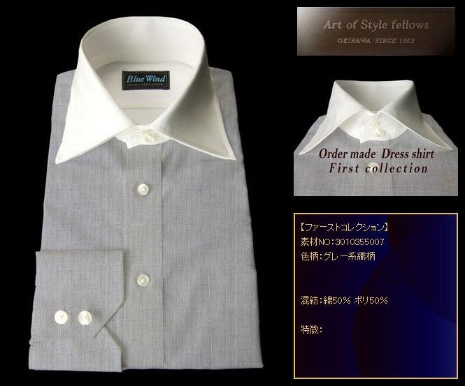 ファーストコレクション グレー系 織柄 オーダーシャツ 綿50% ポリ50% 3010355007