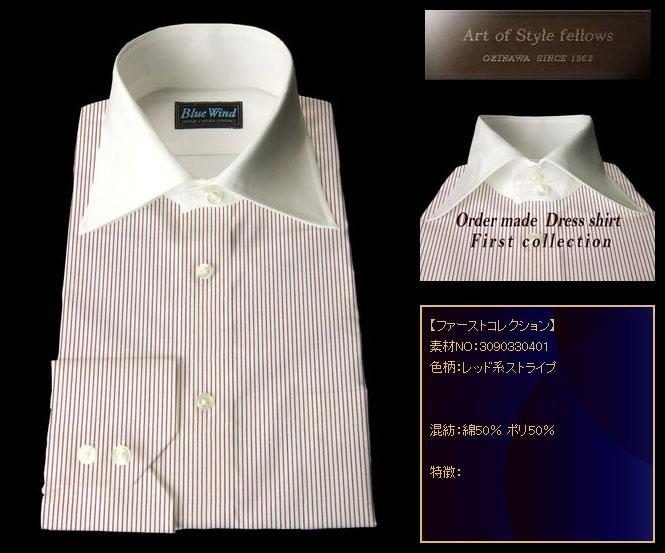 ファーストコレクション レッド系 ストライプ オーダーシャツ 綿50% ポリ50% 3090330401