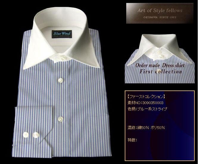 ファーストコレクション ブルー系 ストライプ オーダーシャツ 綿50% ポリ50% 3090350003