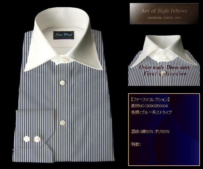 ファーストコレクション ブルー系 ストライプ オーダーシャツ 綿50% ポリ50% 3090350004