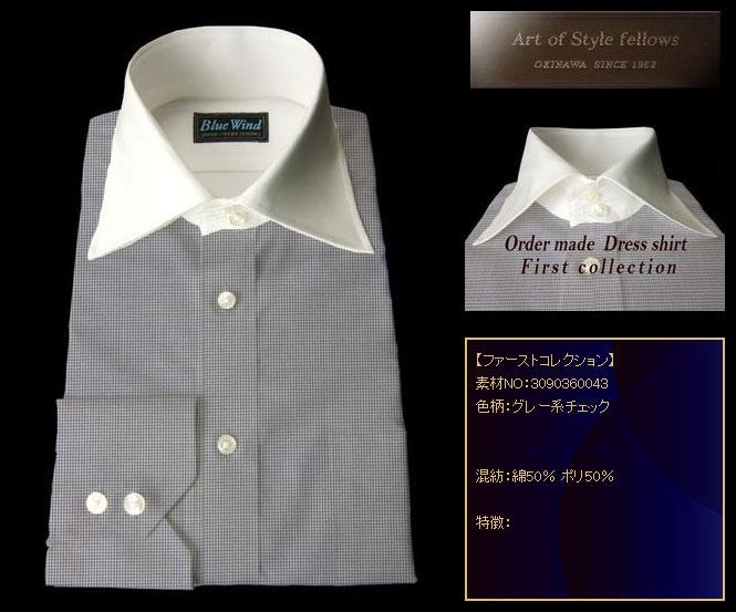ファーストコレクション グレー系 チェック オーダーシャツ 綿50% ポリ50% 3090360043