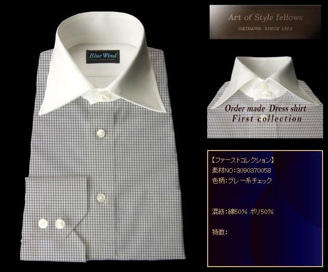 ファーストコレクション グレー系 チェック オーダーシャツ 綿50% ポリ50% 3090370058