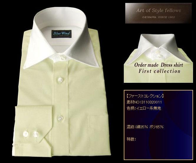 ファーストコレクション イエロー系 無地 オーダーシャツ 綿35% ポリ65% 3110320011