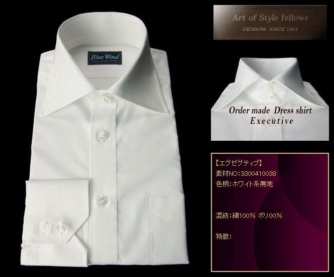 エグゼグティブ ホワイト系 無地 オーダーシャツ 綿100% ポリ00% 3300410038