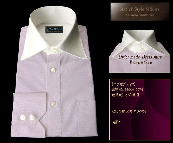 エグゼグティブ ピンク系 織柄 オーダーシャツ 綿100% ポリ00% 3390410074