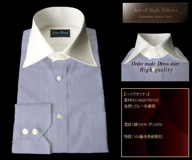 ハイクオリティ ブルー系 織柄 オーダーシャツ 綿100% ポリ00% 100番手高級素材 4920730102