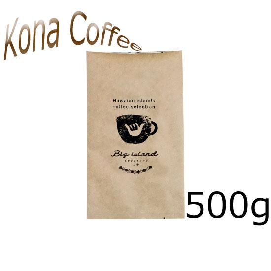 コナコーヒー 500g (シングルオリジン) 100% ハワイ産 注文後焙煎 焙煎豆 生豆 焙煎挽豆 コナヒルズコーヒーファーム ハワイコーヒー ハワイアン アロハ お土産 おみやげ ご褒美 ギフト プレゼント お祝い 高級 珈琲 coffee コーヒー ハワイ アラビカ