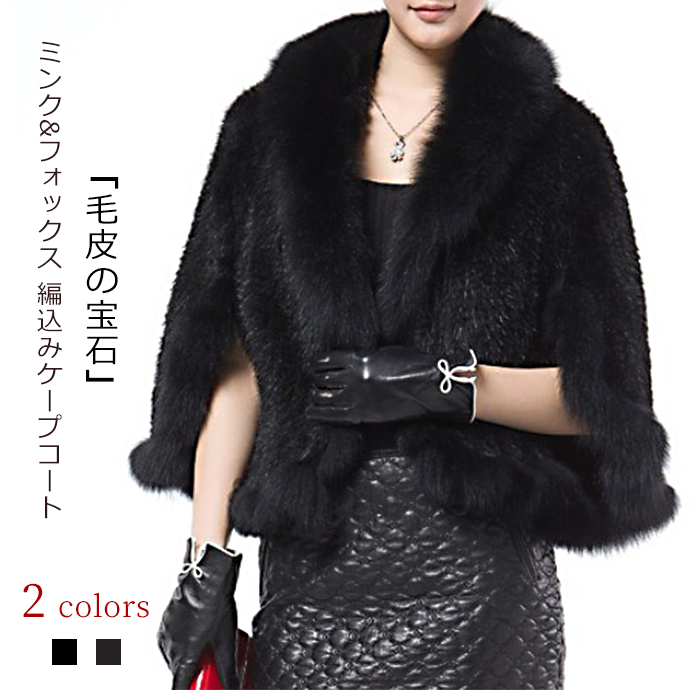 ミンクファーケープ 編込みケープ ミンクコート 毛皮ケープ レディース 婦人用 冬物 レディースファッション ladies フォックス襟 ふわふわ 2色 ブラウン ブラック フリー