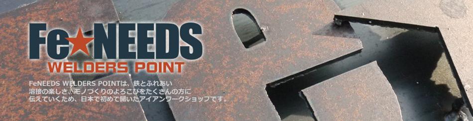 FeNEEDS WELDERSPOINT楽天市場店:アイアン雑貨・アイアン家具を 作りませんか?