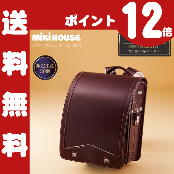 ≪ポイント12倍≫【ミキハウス】コードバンランドセル(女の子)【送料無料】【数量限定】