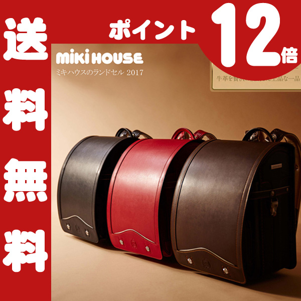 ≪ポイント12倍≫【ミキハウス】牛革ランドセル【送料無料】【数量限定】
