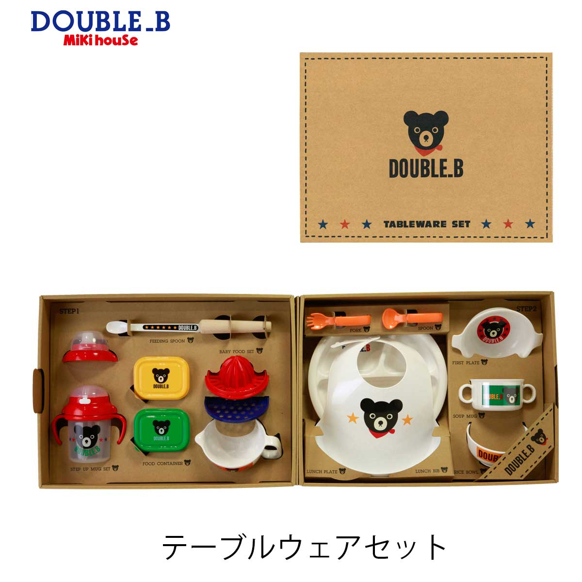 超人気 DOUBLE_B お取り寄せ商品 ミキハウスの包装紙でラッピングします ダブルB テーブルウェアセット 出産祝いギフトセット 送料無料 感謝価格 箱付 ベビー食器セット