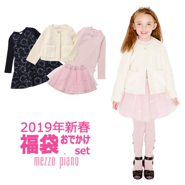 ★ポイント2倍★【メゾピアノ】2019年新春福袋 おでかけセット【数量限定】【送料無料】