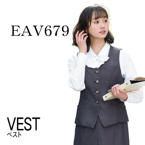 【カーシー】事務服 ベスト(5-17号)EAV679 KAESEE ENJOY エンジョイ