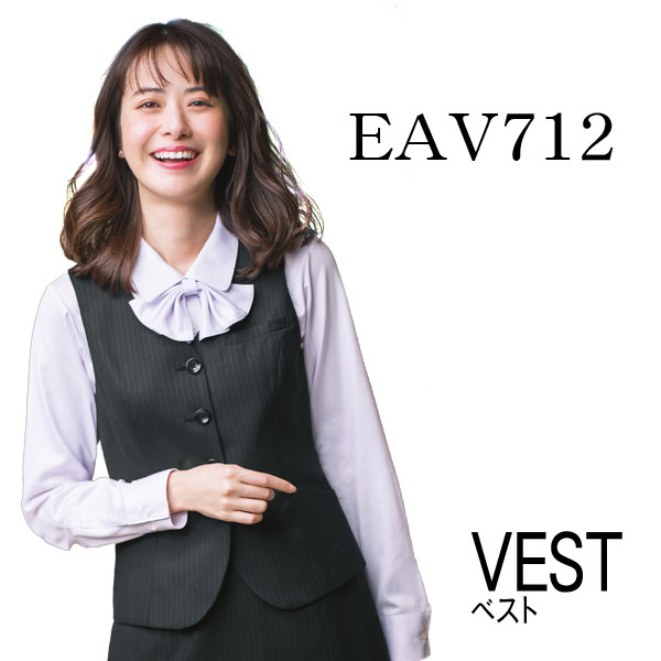 【カーシー】事務服 ベスト(5-17号)EAV712 KAESEE ENJOY エンジョイ