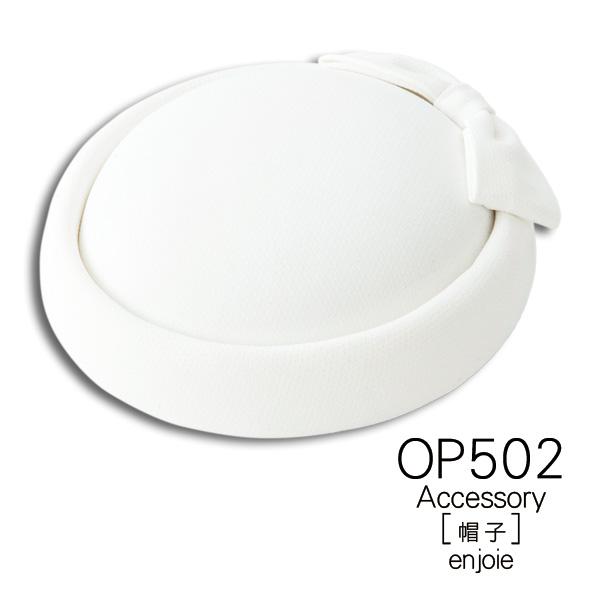 【ジョア】ハット(帽子) 事務服OP502 JOIE
