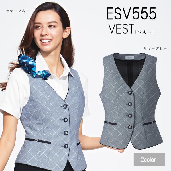 【カーシー】事務服 ベスト(5-17号)ESV555 KAESEE ENJOY エンジョイ