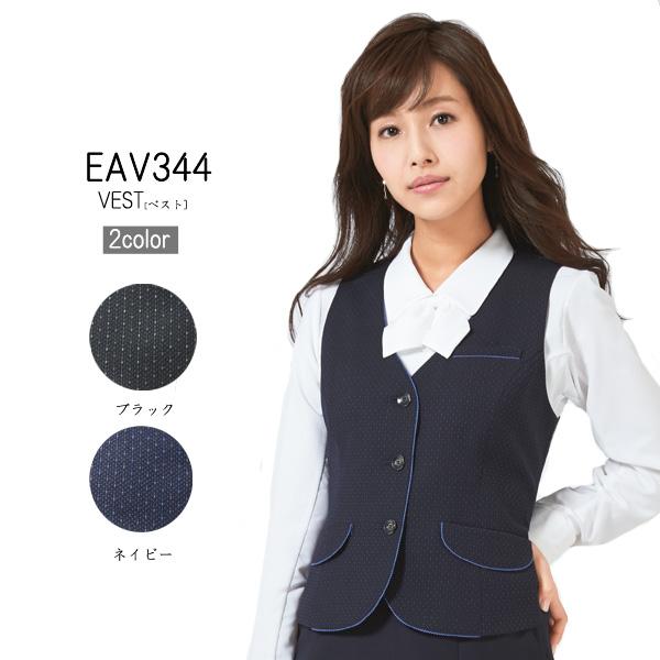 【カーシー】事務服 ベスト(5-17号)EAV344 KAESEE ENJOY エンジョイ