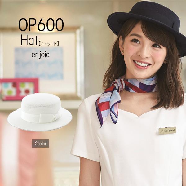 【ジョア】ハット(帽子) 事務服OP600 JOIE