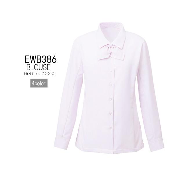 【カーシー】事務服 長袖ブラウス5-17号 EWB386 KAESEEENJOY エンジョイ【1枚までメール便可】