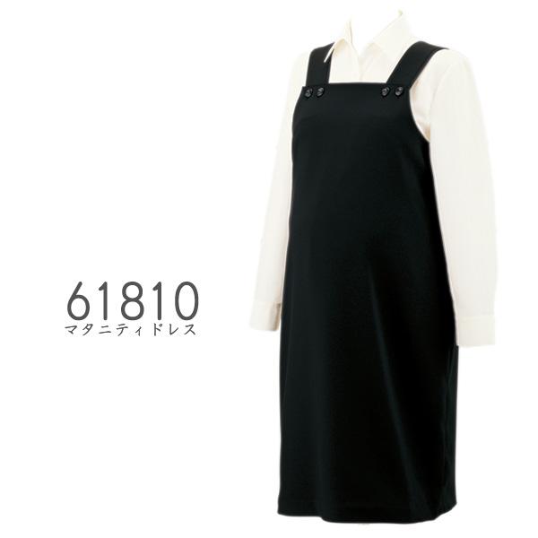 【ジョア】マタニティドレス 61810 JOIEMaternity Collection【送料無料】