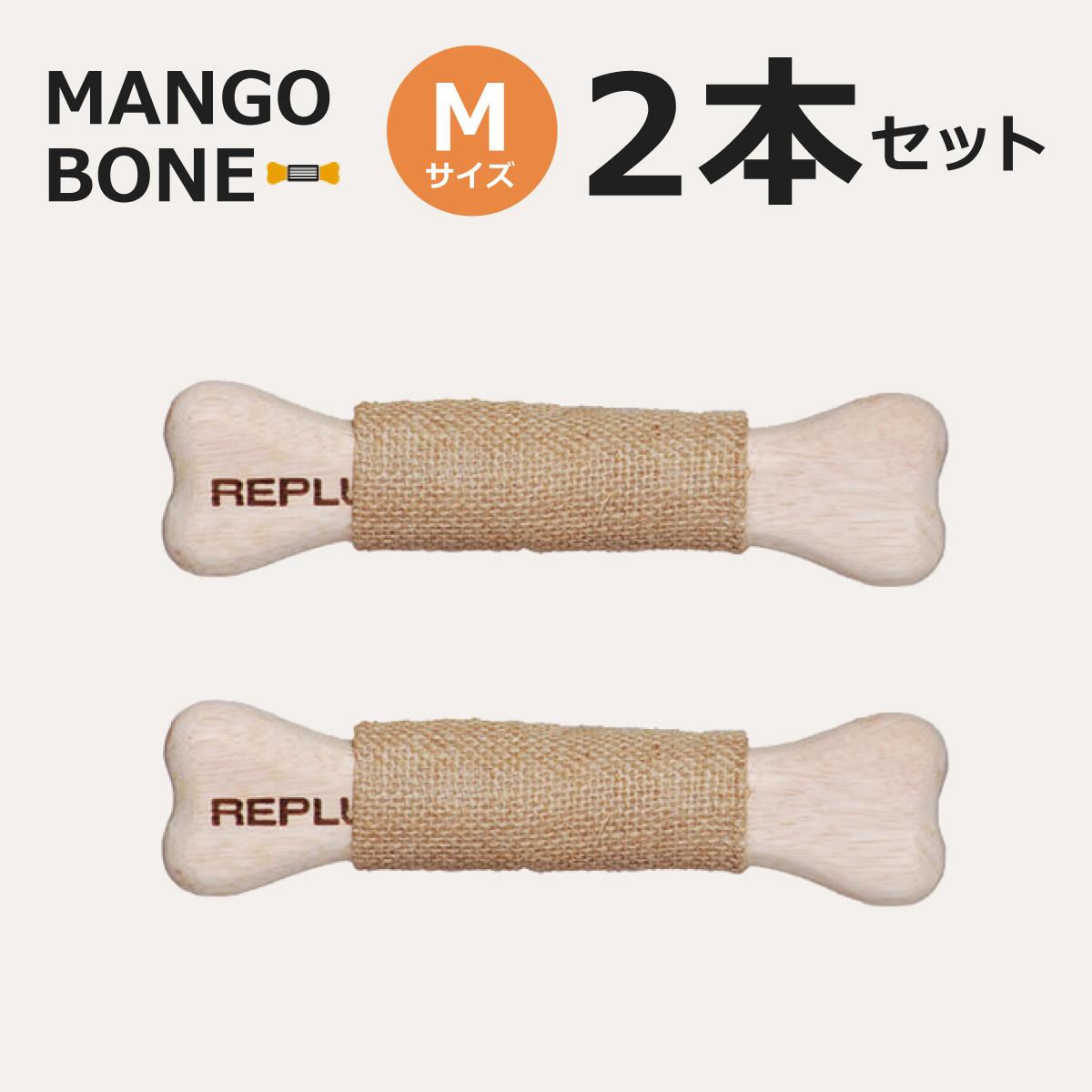 在庫品 送料無料 リプラス おもちゃ 即納 REPLUS ペット用品 ペットグッズ 犬用品 2個セット Beige 全国一律送料無料 ベージュ Bone M Mango 品質保証