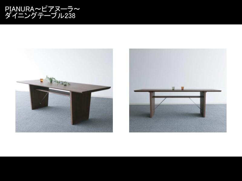 ≪ウォールナット材をふんだんに使用した高級ダイニングテーブル≫【サイズ:238cm】【ASHNN-10】【送料無料】