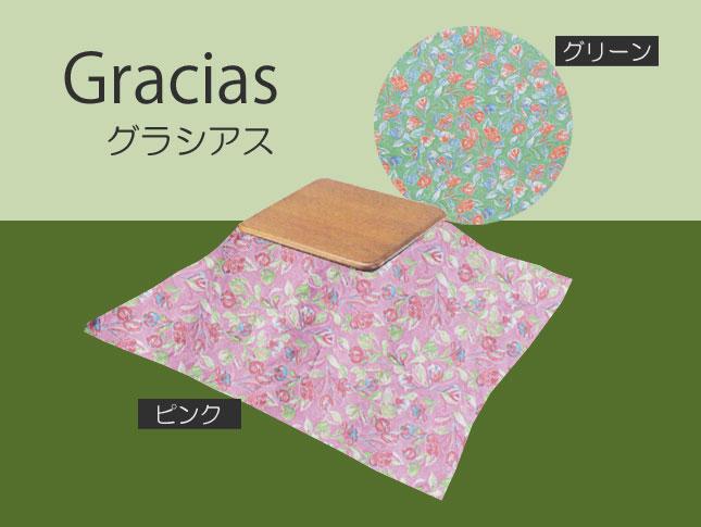 【smtb-ms】《sybilla-シビラ》正方形こたつ掛布団カバー【グラシアス】210×210【送料無料】