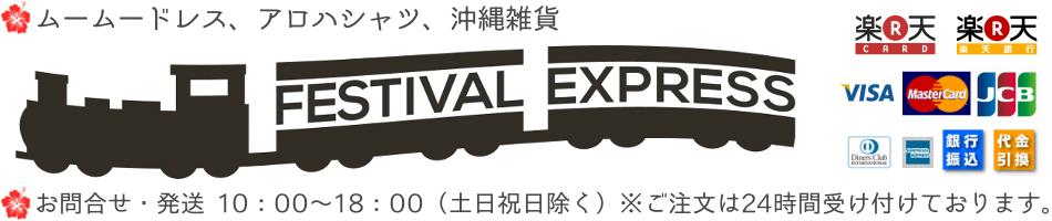 FESTIVAL EXPRESS:沖縄からチンアナゴやニシキアナゴ、水族館のぬいぐるみをお届けいたします