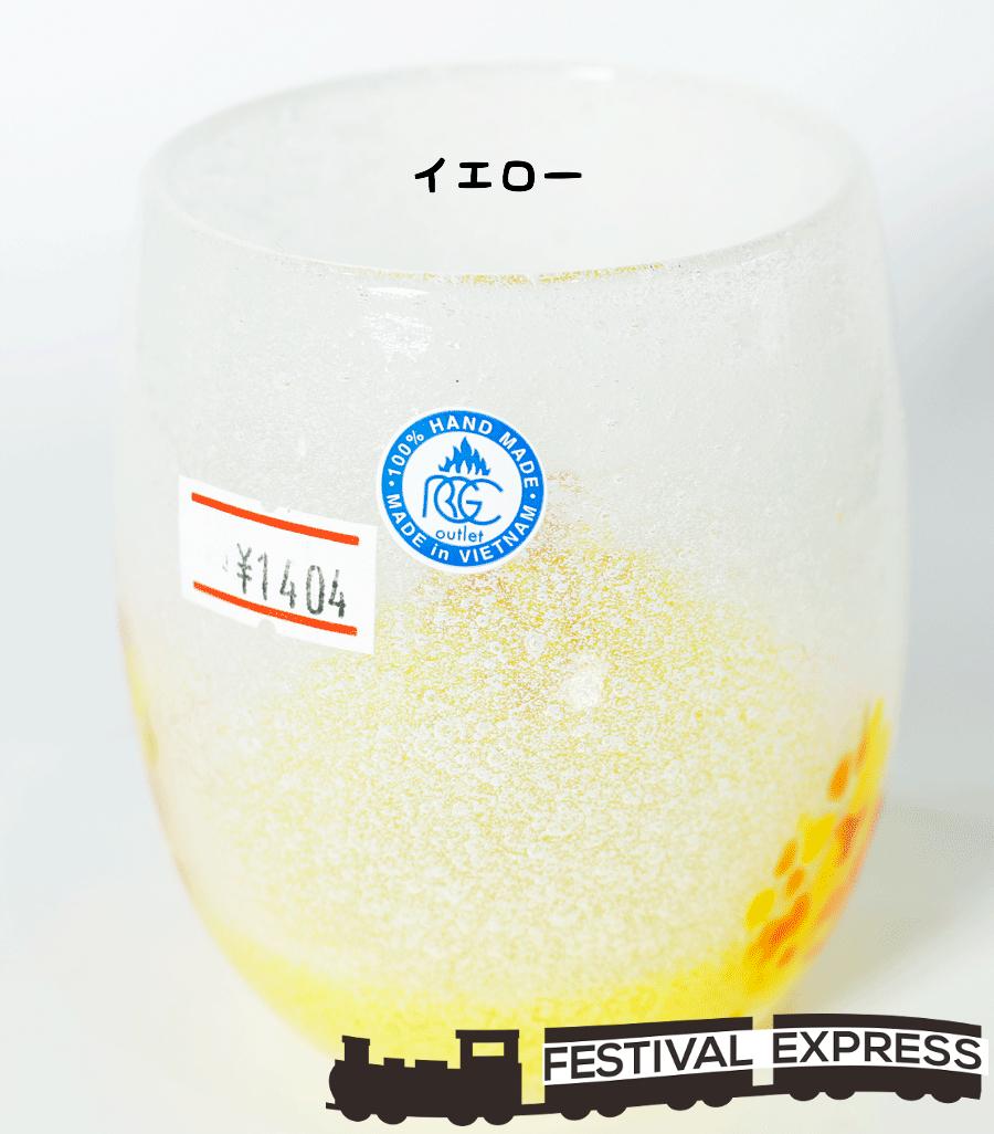 【琉球ガラス】 手作りタル型花見グラス(気泡入り)