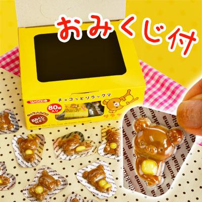 リラックマチョコっとリラックマおみくじ付(キャラメル風味)80入【駄菓子】